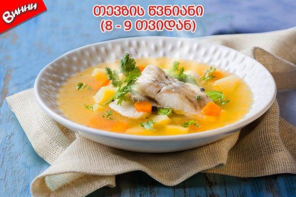 tevzis cvniani - თევზის წვნიანი (8 - 9 თვიდან)
